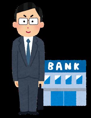 銀行員だけど転職したいwwwwwwwwwwwwwww